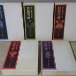 『全集 柳宗悦蒐集 民藝大鑑 全5巻揃 筑摩書房』をお譲りいただきました。
