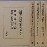 (買取情報)『梯明秀経済哲学著作集 』(未来社/全5巻揃)