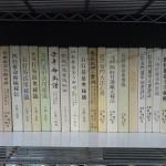 佐藤六龍・香草社/占いの本を買取致します。