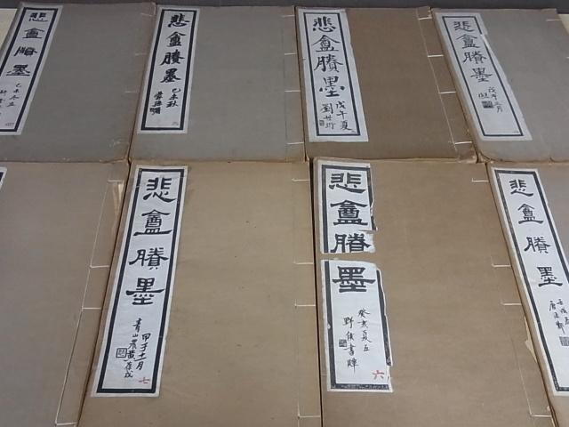 『悲盦謄墨』(趙之謙/西泠印社)