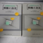 (買取)『中医臨床のための病機と治法』など中国医学書をお売り頂きました。