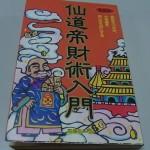 高藤聡一郎・仙道の本を高価買取致します(『仙道帝財術入門』ほか)
