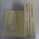 仏教書買取|『富貴原章信 仏教学選集』(国書刊行会)