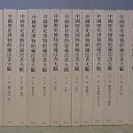 書道|『中国歴史博物館蔵法書大観』を買取致しました。