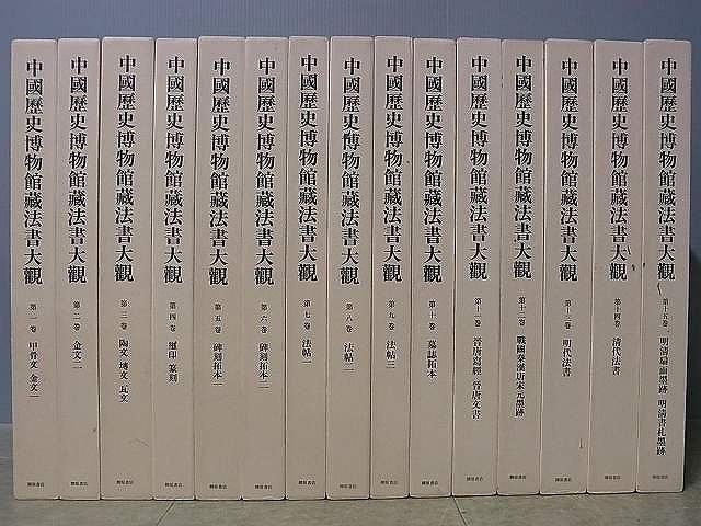 中国歴史博物館蔵法書大観