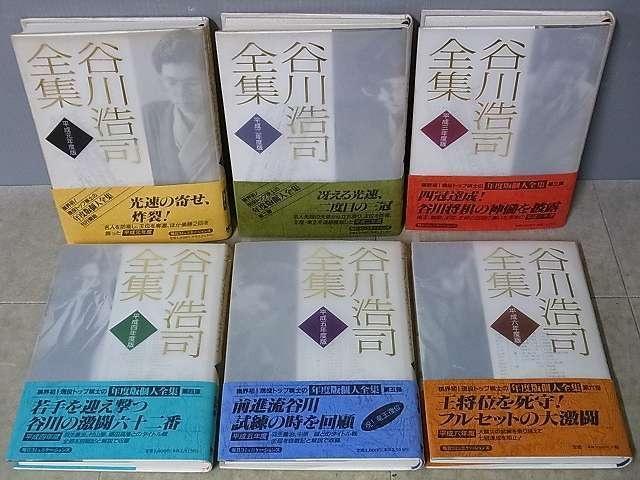 谷川浩司全集  数冊
