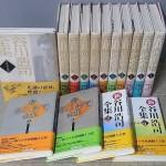 『谷川浩司全集』『新・谷川浩司全集』を買い取りさせて頂きました。
