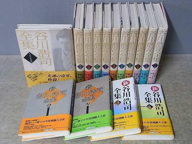 谷川浩司全集  全11巻 と 新 谷川浩司全集 全4巻