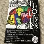 ミステリ作家 千澤のり子先生エッセイ第15回 「乾くるみ リピート」を公開致しました。