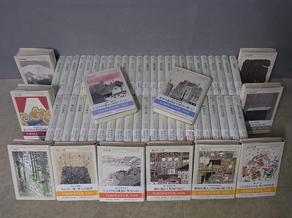 ちくま日本文学全集