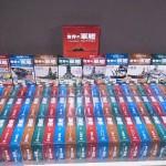 イーグルモス『隔週刊 世界の軍艦コレクション』買取しました(全80号揃)