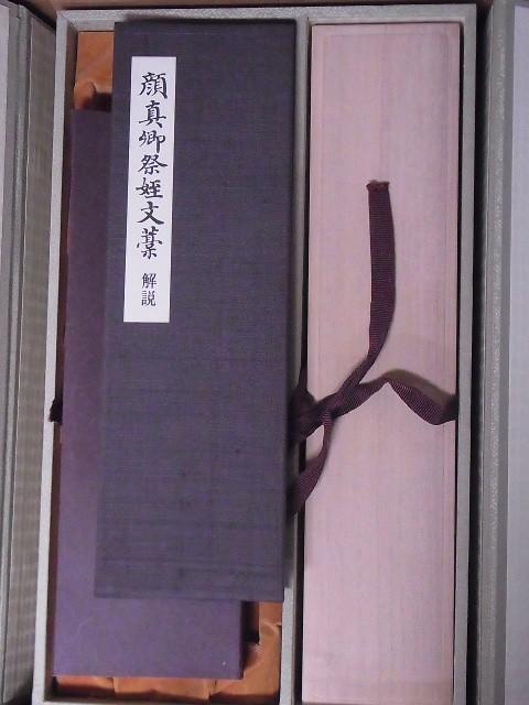 顔真卿 祭姪文藁 学研 3