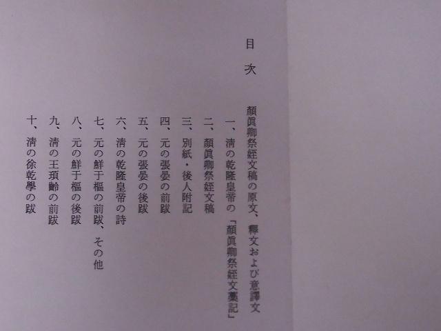 顔真卿 祭姪文藁 学研 4