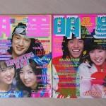アイドル雑誌『明星』(1970~80年代)を買取しました。