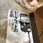 ミステリ作家 千澤のり子先生エッセイ第17回 「装画と解説(画家・佐久間真人さんとの縁)」を掲載致しました。