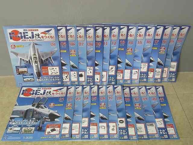 F-4EJ_04