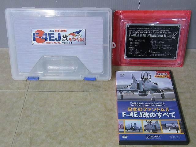 F-4EJ_05