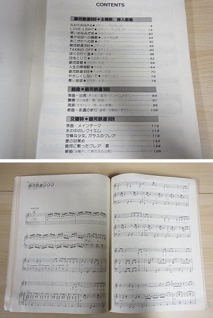 ピアノ弾き語り サウンドアニメ ベスト・オブ・999 2