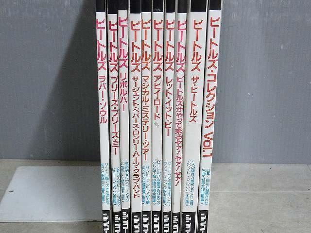 ビートルズ バンドスコア 10冊セット タブ譜  シンコーミュージック  2