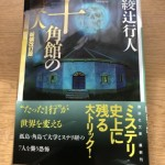 ミステリ作家 千澤のり子先生エッセイ第18回 「アヤツジユキト・ウェブコミュニティ」を掲載致しました。