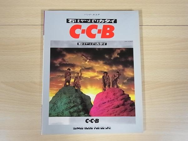 C-C-B バンドスコア 石はやっぱりカタイ スコアブック