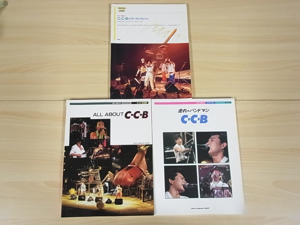 C-C-B ピアノソロ スコアブック3冊 走れバンドマン等