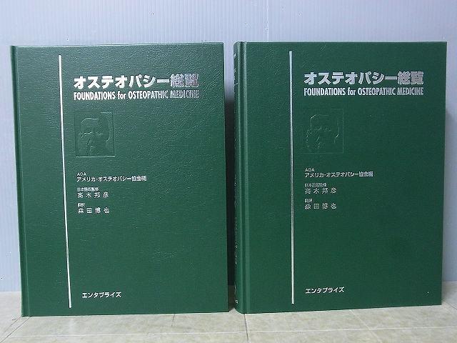買取情報『オステオパシー総覧』 (エンタプライズ発行 )/カイロプラクティック