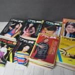 古い週刊誌『アサヒ芸能』を買取致しました。