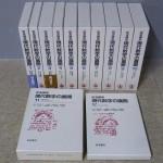 『岩波講座 現代数学の展開』をお譲りいただきました(岩波書店)全12巻