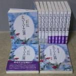 『シルバー・バーチの霊訓 新装版』全12巻揃をお譲りいただきました。(潮文社)