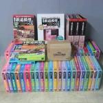 週刊『昭和の鉄道模型をつくる』Nゲージ ジオラマ制作マガジン全50巻揃をお譲りいただきました。
