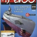 【買取情報】『週刊 伊四〇〇』(アシェット/全160号)伊400