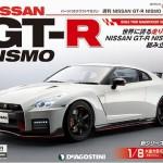 【買取情報】週刊 NISSAN GT-R NISMO(デアゴスティーニ)