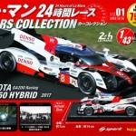 【買取情報】週刊『ル・マン24時間レースカーコレクション』全100号予定(アシェット)