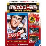 【買取情報】隔週刊『傑作カンフー映画 ブルーレイコレクション』全30号(デアゴスティーニ)