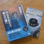 ミステリ作家 黒田研二先生 第1回エッセイ「古書店はおもちゃ箱」を公開しました。