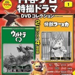 【買取情報】『円谷プロ特撮ドラマ DVDコレクション』全123号予定(デアゴスティーニ)