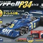 【買取情報】週刊『Tyrrell P34をつくる/ティレルP34をつくる』(アシェット/全110号予定)
