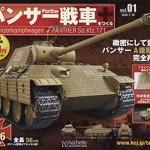 【買取情報】週刊『パンサー戦車をつくる』(アシェット)