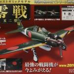 【買取中】週刊『零戦五二型/ダイキャストギミックモデル 』(アシェット)