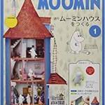 【買取情報】週刊『ムーミンハウスをつくる』(デアゴスティーニ)