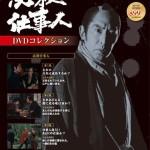 【買取情報】必殺仕事人DVDコレクション全133号予定(デアゴスティーニ)