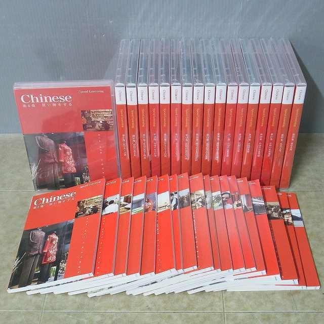 『スピードラーニング中国語』CD版6~23巻テキスト付をお譲りいただきました