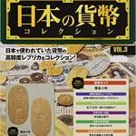 【買取情報】週刊『日本の貨幣コレクション』全180号予定(アシェット)