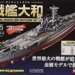 【買取情報】『週刊 ダイキャストモデル 戦艦大和』(アシェット)
