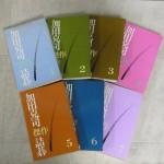 『加田克司傑作詰碁』7冊をお売りいただきました(誠文堂新光社)