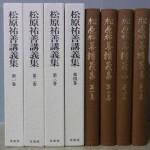 『松原祐善講義集』全4巻をお譲り頂きました(仏教書|全集)