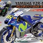 買取情報|『YAMAHA YZR-M1 バレンティーノ ロッシ モデル』(刊行途中、デアゴスティーニ)
