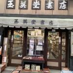 黒田研二先生の「くろけんの古書店探訪記」最新エッセイを公開致しました!