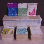 数学雑誌の買取情報|『現代数学』をお売り頂きました。